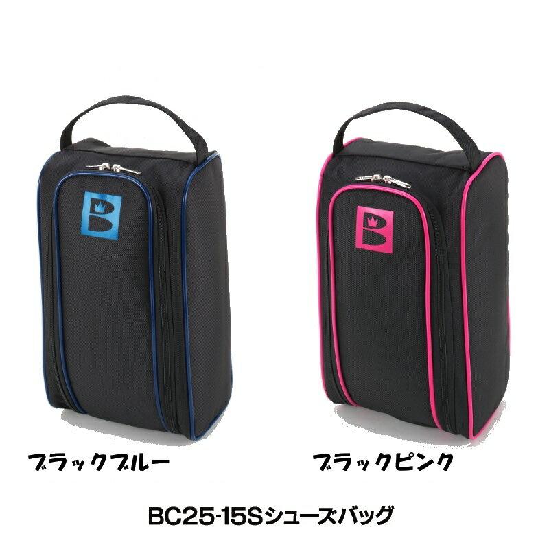 【Brunswick】【ボウリングバッグ】【2015】BC25-15Sシューズバッグ