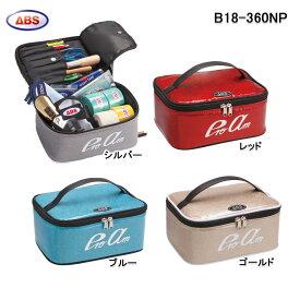 【ABS】B18-360NP アクセサリーバッグ