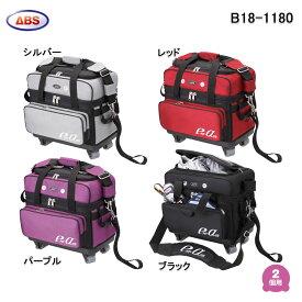 ▽【ABS】B18-1180 ダブルキャスターバッグ