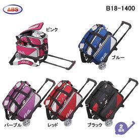 ▽【ABS】B18-1400 ダブルカートバッグ