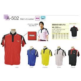 【ABS】【Pro-ama】◆定番!◆A-502 肩配色切り替えポロネコポス・メール便可