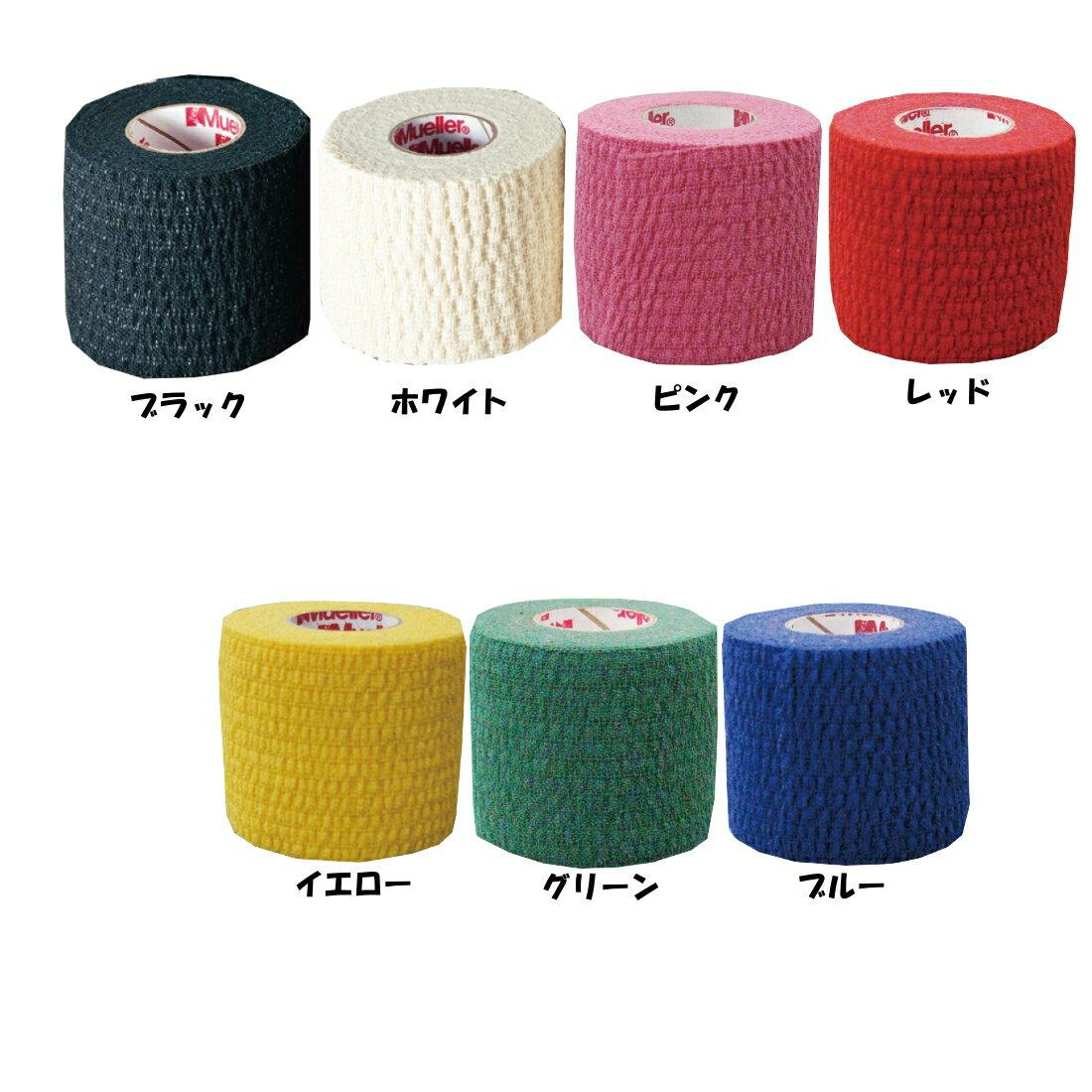 【ミューラー】◆新色追加◆◆フィンガー用最強テープ!◆ティアライトテープ【6巻セット】