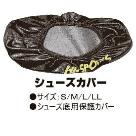 【HI-SPORTS】シューズカバー(HS)■両足用です■ネコポス可