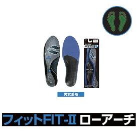 【お取り寄せ品】【ミューラー】ローアーチ(フィット2シリーズ)