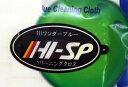 【HI-SPORTS】IBワンダーブルー・クリーニングクロス