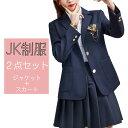 女子高生 制服 リボン ブレザー スカート チェック セット JK 学生 スクール ハロウィン コスプレ ファッション レデ…