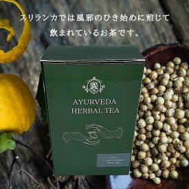 コリアンダーと生姜のお茶 40g(2g×20)ティーバッグタイプ アーユルヴェーダティー レモンフレーバー 身体を温めるお茶 ちょっとしたギフトに