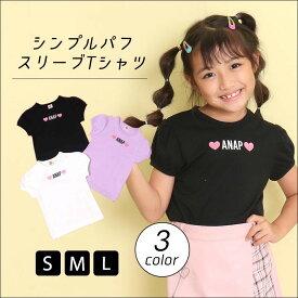 【30%OFF】ANAP KIDS アナップキッズ シンプルパフスリーブTシャツ tシャツ ティーシャツ ロゴt 女の子 キッズ ガールズ パフスリーブ 半袖 オフホワイト/ブラック/ラベンダー S/M/L