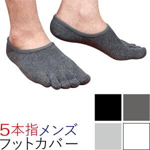 フットカバー メンズ ソックス 靴下 5本指 くつした スニーカーソックス アンクルソックス 五本指 そっくす スニーカー 靴 見えない 無地 めんず かっこいい スリッポン ドライビングシュー