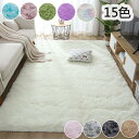 ラグ 洗える カーペット シャギーラグ 100×200cm 100×160cm マット 絨毯 じゅうたん ウォッシャブル 長方形 正方形 …