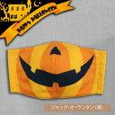 【3サイズ展開】【ハロウィンマスク】仮装フェイスマスク・布マスク(子ども/女性/男性)S〜Lサイズハロウィン・Hal…