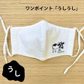 【ワンポイントマスク(干支)】手ぬぐい白無地マスク/布マスク/M・Lサイズうし・牛・丑・cow