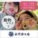 【3サイズ展開】【動物マスク(1)】動物マスク/布マスク(子ども/女性/男性)S〜Lサイズ犬・いぬ・猫・ねこ・ブル…