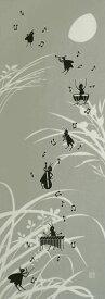【再入荷】手ぬぐい「小さな音楽隊」昆虫/鈴虫/秋/手拭/手拭い/てぬぐい