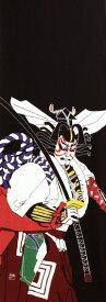 手ぬぐい「暫(しばらく)」歌舞伎/隈取/浮世絵/古典/海外へのお土産/てぬぐい