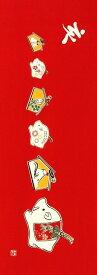 手ぬぐい「亥土鈴と初夢絵馬」干支/亥/猪/いのしし/イノシシ/Wildboar/縁起物/お正月/お年賀/手拭/手拭い/てぬぐい/慶事