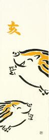 手ぬぐい「いのしし福笑い」干支/亥/猪/いのしし/イノシシ/Wildboar/縁起物/お正月/お年賀/手拭/手拭い/てぬぐい/