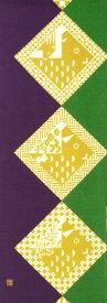 手ぬぐい「亥の菱飾り(いのひしかざり)紫」干支/亥/猪/いのしし/イノシシ/Wildboar/縁起物/お正月/お年賀/手拭/手拭い/てぬぐい/慶事