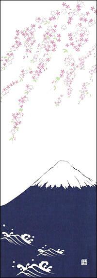 手ぬぐい「富士山と垂れ桜」海外/縁起物/さくら/サクラ/Cherry Blossoms/手拭/手拭い/てぬぐい/慶事