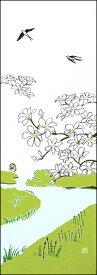 【3月8日販売開始】【2019年新作】手ぬぐい「清明の季節」初夏/風景/縁起物/手拭/手拭い/てぬぐい/プレゼント/ギフト/横柄海外へのお土産に