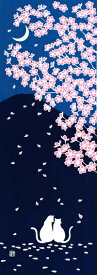 手ぬぐい「春の宵(はるのよい)」桜/サクラサク/さくら/Cherry Blossoms/お花見/猫/ネコ/ねこ/cat/山/手拭/手拭い/てぬぐい