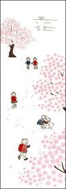 手ぬぐい「入学式(にゅうがくしき)」