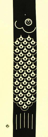 【人気】手ぬぐい「幟鯉(のぼりこい)黒」こいのぼり/端午の節句/こどもの日/初節句/出産内祝/手拭/手拭い/てぬぐい/モノトーン/monotone
