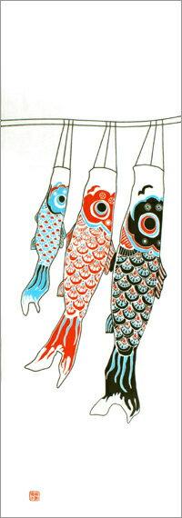 手ぬぐい「天高く鯉のぼり」端午の節句/こどもの日/こいのぼり/横柄/初節句/出産内祝/手拭/手拭い/てぬぐい