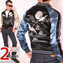 Japanesque ジャパネスク 月に鶴 刺繍 スカジャン 3RSJ-032 スーベニアジャケット メンズ