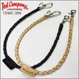 今日は5の付く日★TEDMAN ウォレットチェーン TDWC-300 ウォレットロープ テッドマン 新作 定番 メンズ 送料無料 アメカジ エフ商会 キャッシュレス ポイント還元