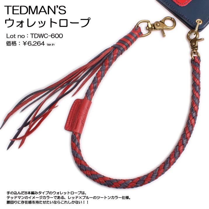 TEDMAN ウォレットロープ TDWC-600 テッドマン 送料無料 アメカジ エフ商会 メンズ 定番