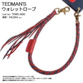 TEDMAN ウォレットロープ TDWC-600 テッドマン 送料無料 アメカジ エフ商会 メンズ 定番【0604SS】