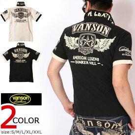 VANSON バンソン ウィングエンブレム 刺繍 半袖 ポロシャツ NVPS-905 ワッペン 父の日 プレゼント