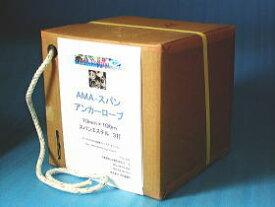AMAスパン アンカーロープ14mm×100m