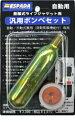 エスパーダAMA-BJ1800 AMA-BJ18002 BJ-1700 BJ1800 BJ170 ブーメランドウ 取替ボンベ&スプールセット