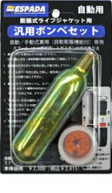 フジクラ WP-1・FN-50・FN-60 用取替ボンベ&スプールセット BS17A