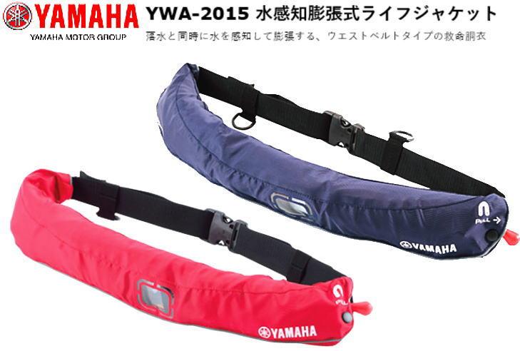 ヤマハ ウエストベルトタイプ 自動膨張式 救命胴衣 YWA-2015 ライフラフト ライフジャケット 国土交通省型式承認品