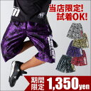 【20%OFF SALE!】バスパン 新プリント&カラー登場!大人気 リアリズム le-Rhythm!バスケット パンツ☆ フィットネ…