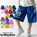 【メール便可】バスパン 大人気 リアリズム le-Rhythm! バスケット パンツ フィットネス ダンス 衣装 ヒップホップ ひざ下 ハーフパンツ ダンスパンツ レディース キッズ ジュニア メンズ 選べる ユニセックス 6サイズ/18カラー