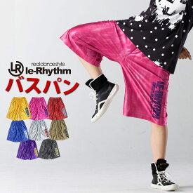 【メール便可】】【残りわずか SALE】バスパン 新プリント&カラー!大人気 リアリズム le-Rhythm!バスケット パンツ フィットネス ダンス 衣装 ヒップホップ、バスケットハーフパンツ バスパン ダンスパンツ フィットネスウェア レディース キッズ メンズ
