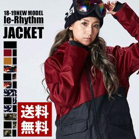 【送料無料/即納】スノボウェア スノーボードウェア レディース ジャケット スノボー スキー ウエア 2018-2019 le-Rhythm リアリズム ユニセックス レディース ジュニア 全12カラー 選べる6サイズ 小さいサイズ〜 大きいサイズ (レディースS〜XL)