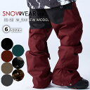 【即納】 スノーボード ウエア スノボウェア スノーボードウェア パンツ スノボー スキー W_RAY ダブルレイ メンズ レ…