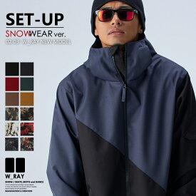 【新作/即日発送】 スノーボードウェア スノボウェア 上下セット メンズ レディース ジュニア スノボー スキー ジャケット パンツ W_RAYダブルレイ リアリズム 全10カラー 7サイズ ユニセックス 小さい 大きいサイズ XXS〜XXL