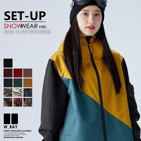 【即日発送】 スノーボードウェア スノボウェア 上下セット スノーボード ウェア レディース ジュニア スノボー スキー ジャケット パンツ W_RAYダブルレイ リアリズム 全10col 4size ユニセックス 小さい 大きいサイズ