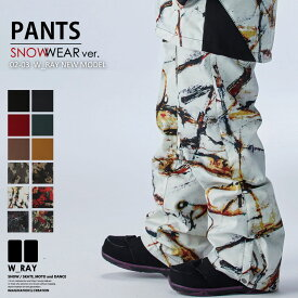 【新作/即日発送】 スノボウェア スノーボードウェア パンツ スノボー スキー W_RAY ダブルレイ メンズ レディース ジュニア スノーボード ウエア 全17カラー 4サイズ 小さいサイズ〜 大きいサイズ S/M/L/XL/ 2020-2021