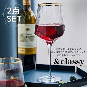 楽天スーパーセール 【ゴールドフレーム ワイングラス】 ワイングラス ワイングラスセット ワイン グラス ガラス おしゃれ ペアセット 2点セット プレゼント ギフト 結婚祝い 赤ワイ
