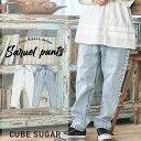 デニムパンツ / CUBE SUGAR 11ozデニム ブリーチ サルエルパンツ(2色)(S/M): レディース ボトムス ズボン イージーパンツ ケミカル加工 ジーパン ワイドパンツ ゆるまたパンツ いろいろサイズ キューブシュガー