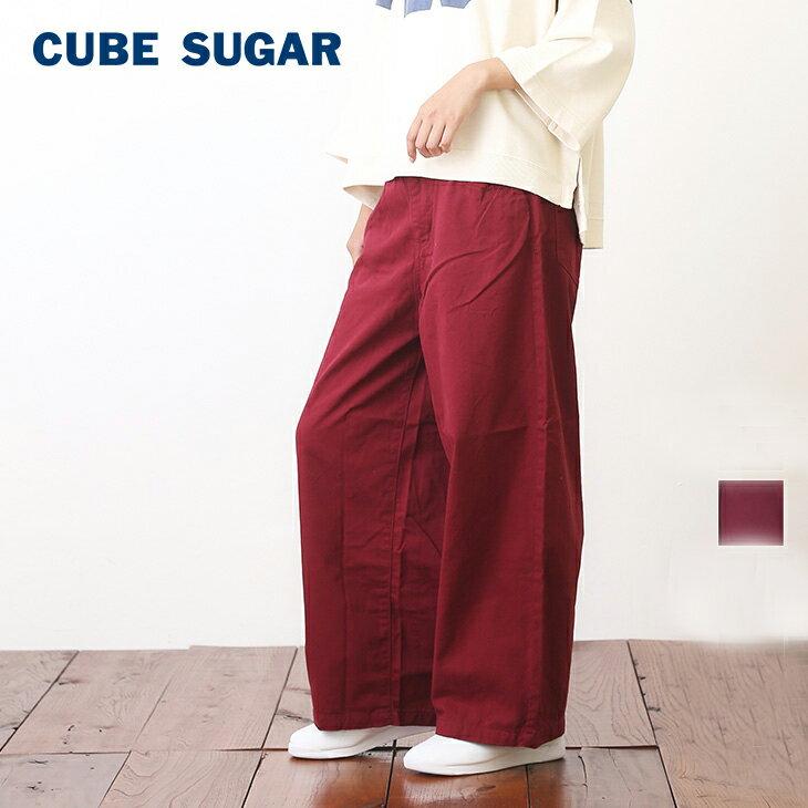 【50%OFF】CUBE SUGAR ピーチツイル ワイドストレートパンツ(5色)(S/M)【キューブシュガー】【レディース】