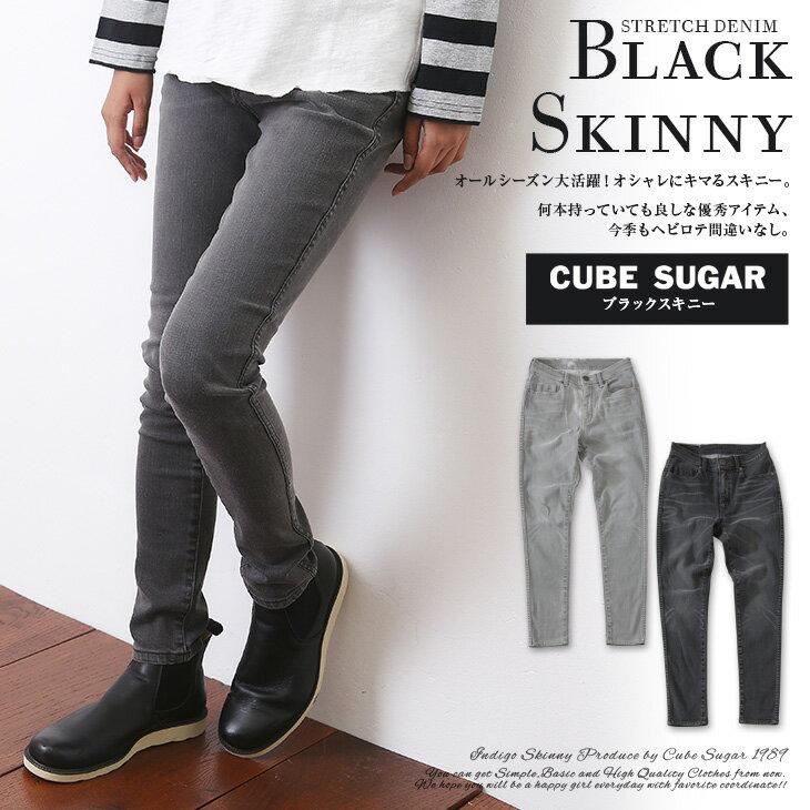 【セール除外商品】CUBE SUGAR ストレッチデニム ブラックスキニーパンツ(2色)(S/M/L/LL)【キューブシュガー 】【レディース】