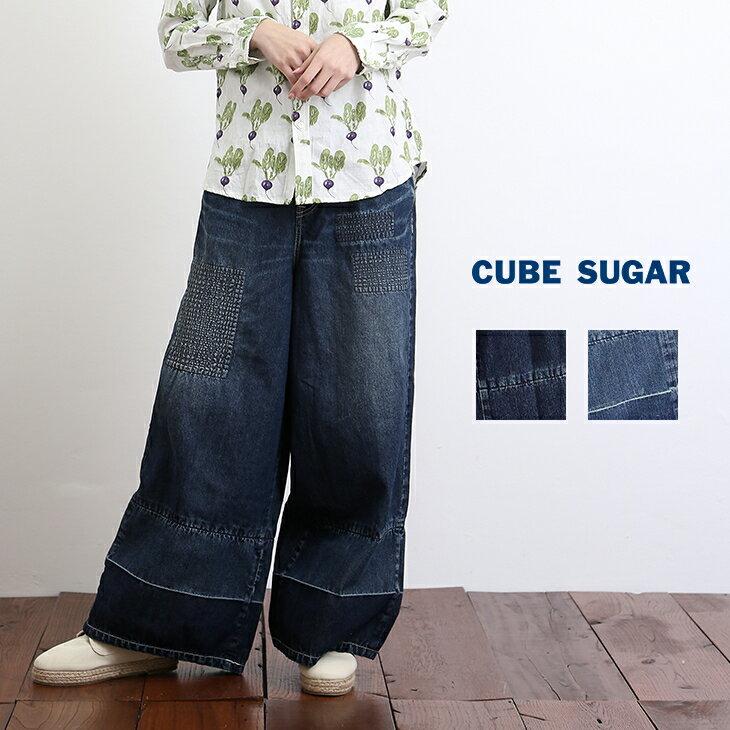 【セール除外商品】CUBE SUGAR 11ozデニムワイドパンツ(2色)(S/M)【キューブシュガー】【レディース】【PL】